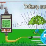 Таймер полива растений