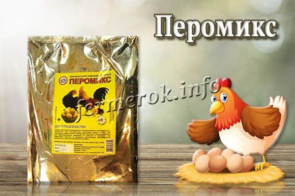 «Перомикс» – минеральная добавка с обилием кальция, фосфора, железа, цинка, селена, меди в составе