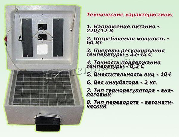 Характеристики инкубатора Несушка Би 2